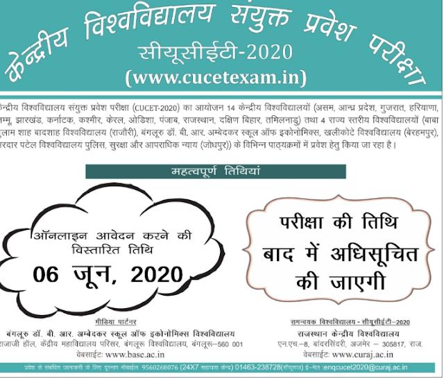 CUCET Admission Online form 2020 last date postponed