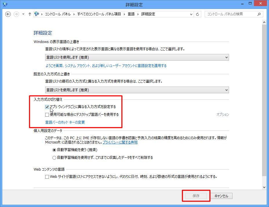 Windows 8 文字入力の切り替えと言語バーの設定 -4