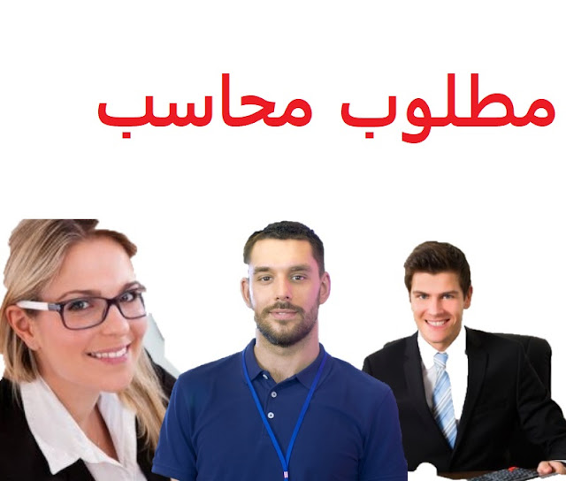وظائف السعودية مطلوب محاسب مقيم في السعودية