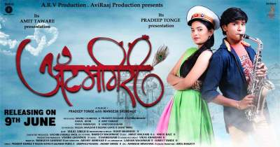 Atumgiri 2017 Marathi Full Movies Free Download 480p HD