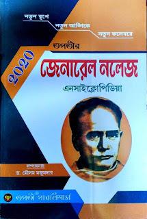 Tapatir General Knowledge Encyclopedia 2020