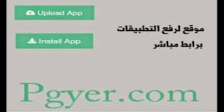 تنزيل برنامج pgyer لتحميل البرامج المكركة والمدفوعة مجانا للايفون والايباد