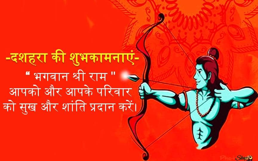 happy-dussehra-images-happy-dussehra-wishes-images-quotes-message-dussehra-wishes-in-hindi
