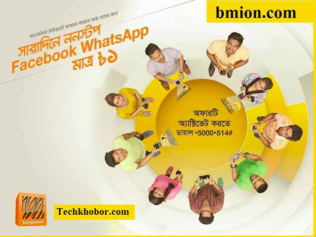 banglalink-1takai-all-day-long-non-stop-facebook-whatsapp-twitter-social-pack-plus