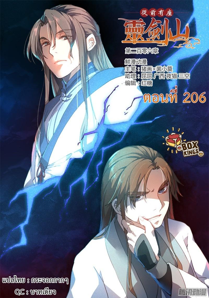 อ่านการ์ตูน Spirit Blade Mountain 206 ภาพที่ 1