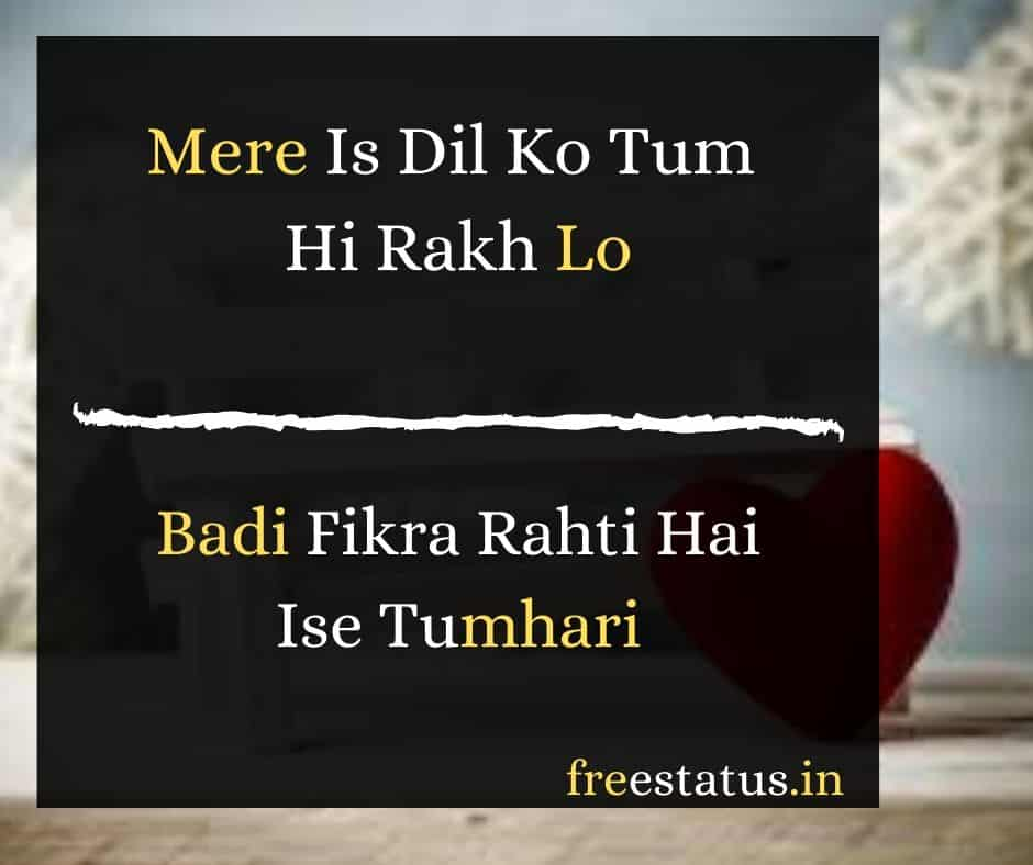 Mere-Is-Dil-Ko-Valentine-Day-Shayari-In-Hindi