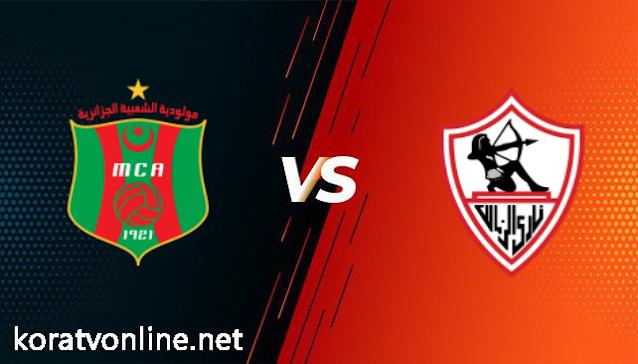 مشاهدة مباراة الزمالك ومولودية الجزائر بث مباشر اليوم بتاريخ 12-02-2021 في دوري أبطال أفريقي