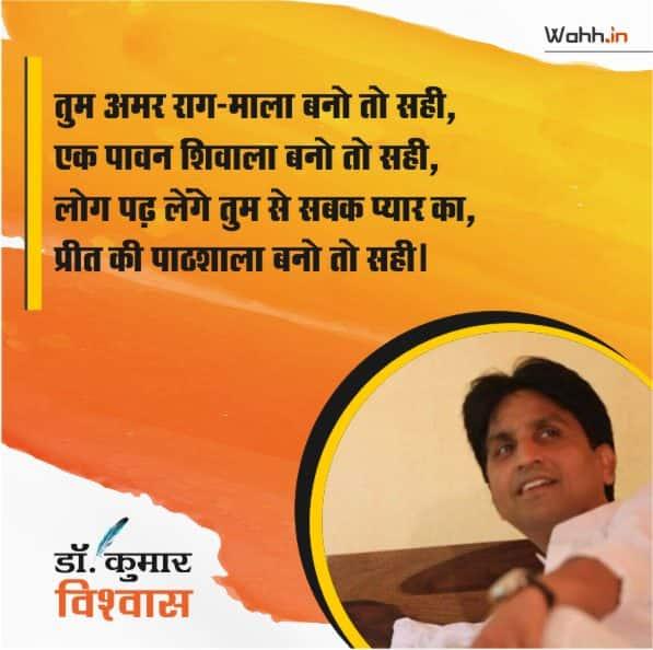 Famous Kumar Vishwas Poetry
