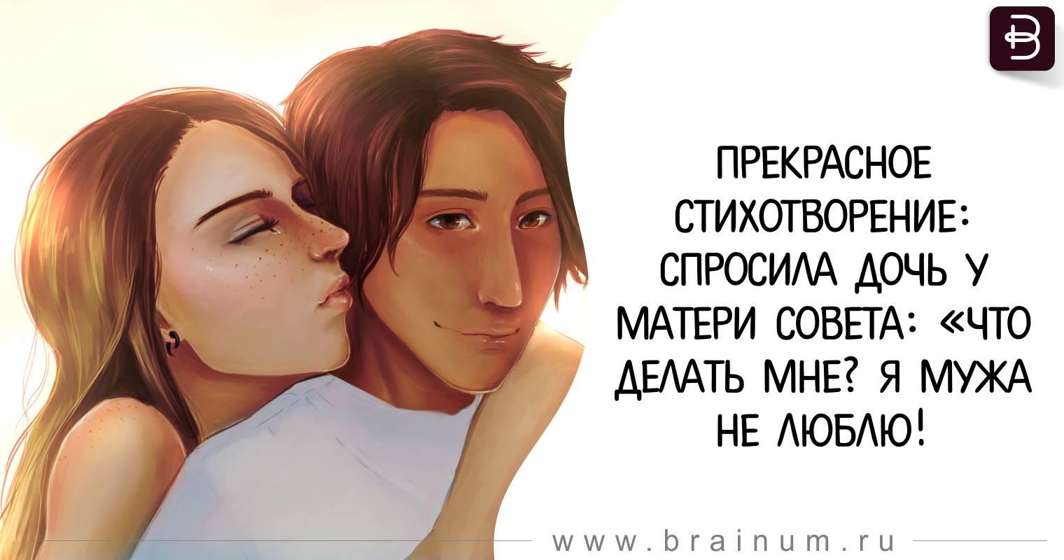 Прекрасное стихотворение: Спросила дочь у матери совета: Что делать мне Я мужа не люблю