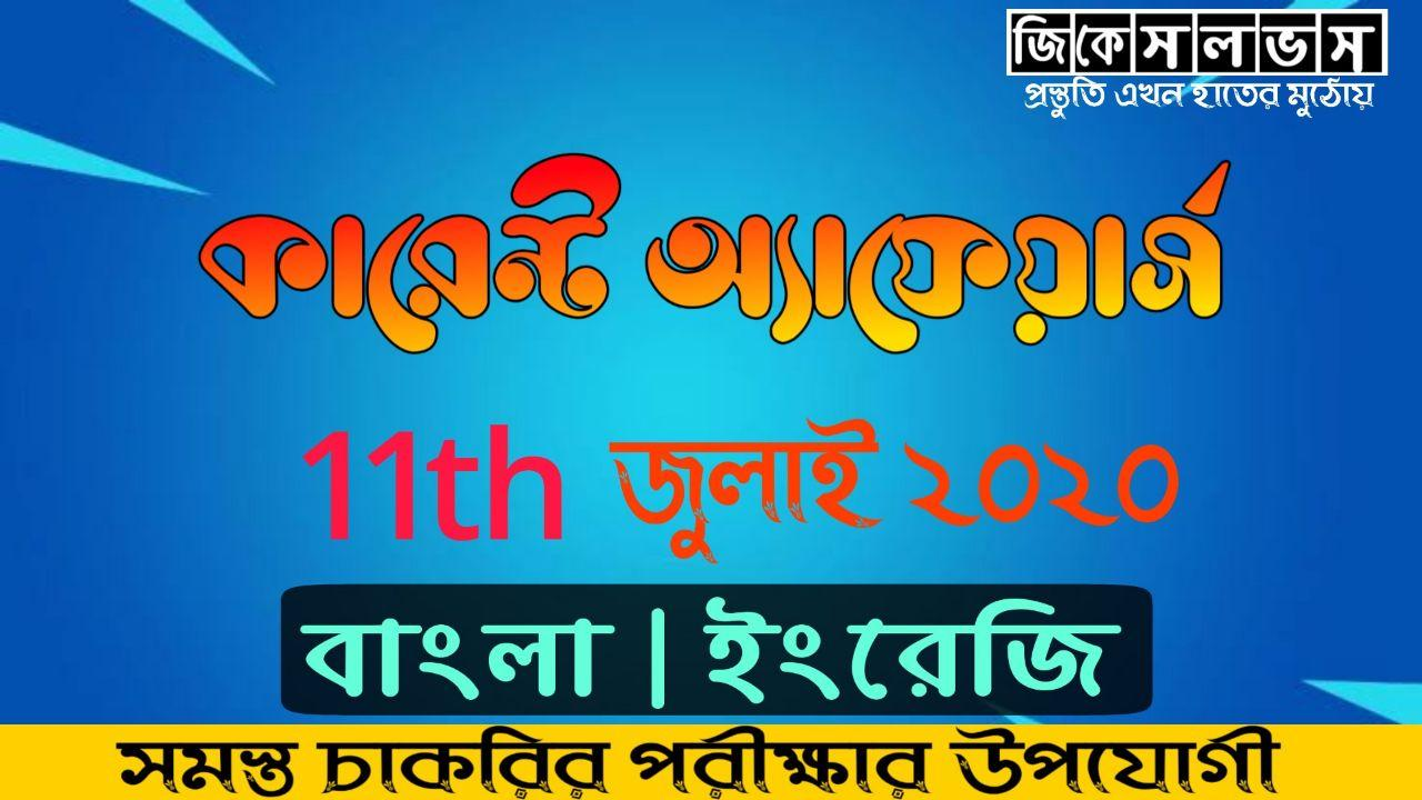 Bangla Current Affairs One Liner