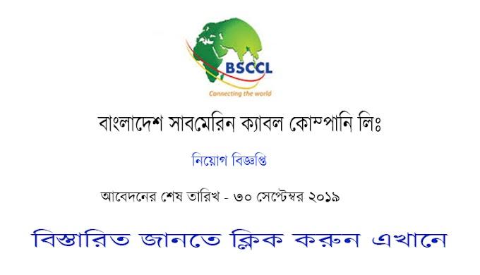 বাংলাদেশ সাবমেরিন কেবল কোম্পানি  লিঃ নিয়োগ বিজ্ঞপ্তি