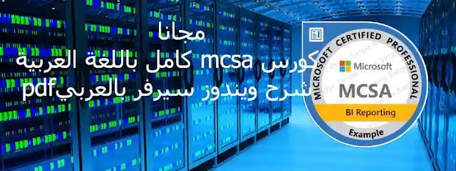 كورس mcsa كامل باللغة العربية مجاناً | شرح ويندوز سيرفر 2016 بالعربي pdf