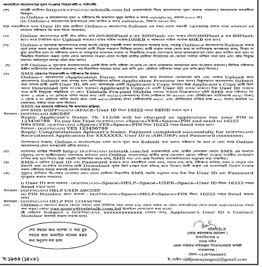 নারায়ণগঞ্জ জেলা পরিবার পরিকল্পনা কার্যালয়ে নিয়োগ
