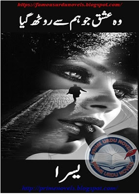 Woh ishq jo hum se rooth gea novel online reading by Yusra Complete