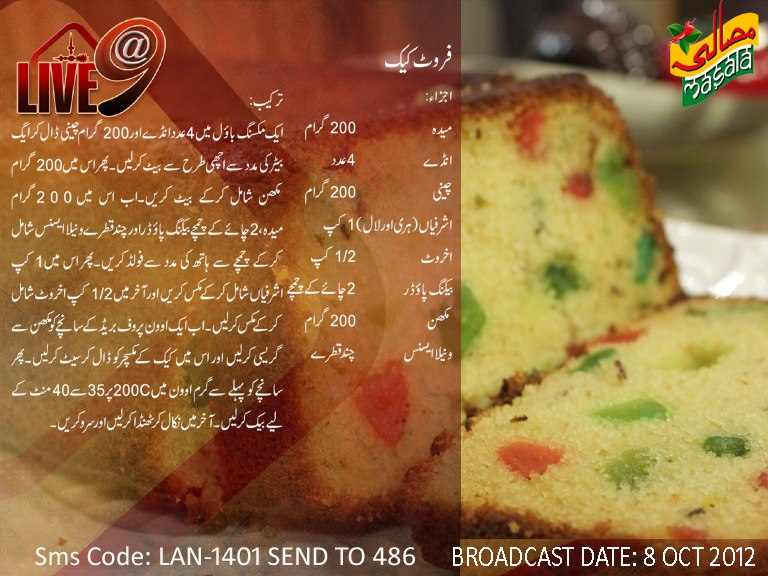 Banana Cake Recipe In Urdu Video: Pin Chef Gulzar Cake On Pinterest