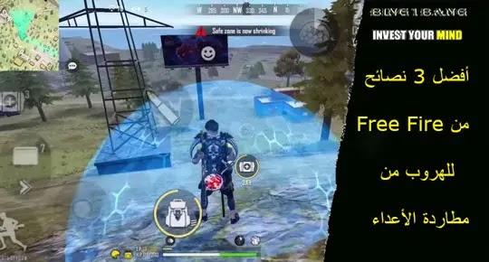 أفضل 3 نصائح من Free Fire للهروب من مطاردة الأعداء