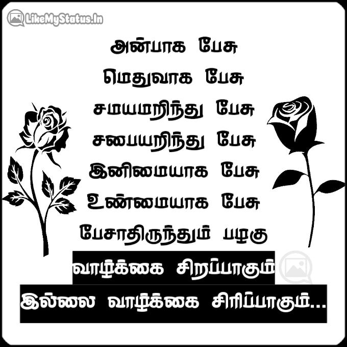 அன்பாக பேசு இனிமையாக பேசு... Arivurai Tamil Quote For Life...