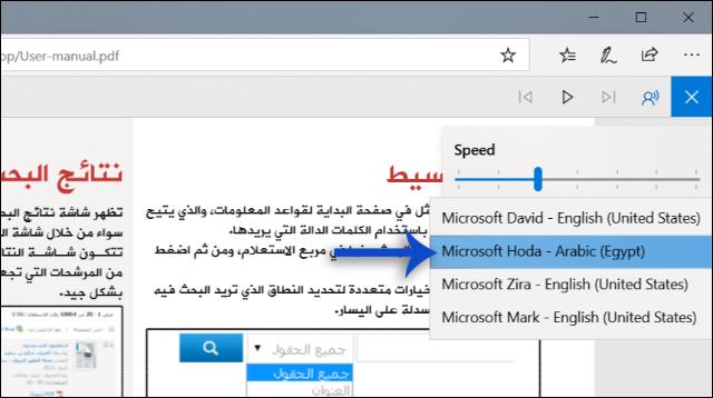 طريقة استخدام مايكروسوفت إيدج لقراءة ملفات PDF العربية بالصوت