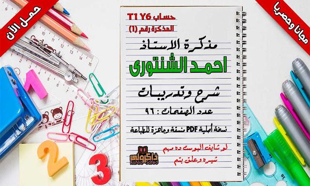 مذكرة رياضيات للصف السادس الابتدائي الترم الاول للاستاذ احمد الشنتوري
