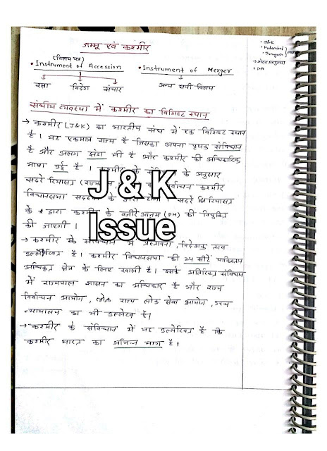 Handwritten Notes Jammu Kashmir Issue : For All Competitive Exam Hindi PDF Book