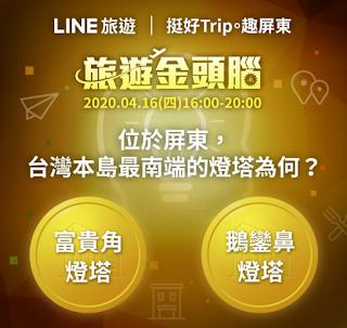 LINE旅遊金頭腦 答案/解答 4/16