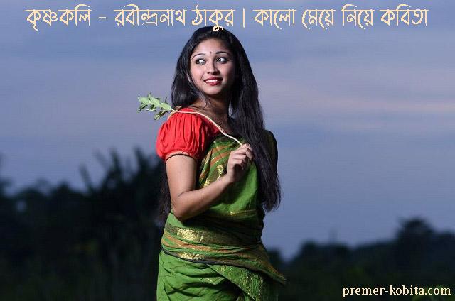 মেয়ের-মেয়েদের-krishnakoli-krishnakali-krishnokoli-rabindranath-tagore-kalo-meye-niye-kobita