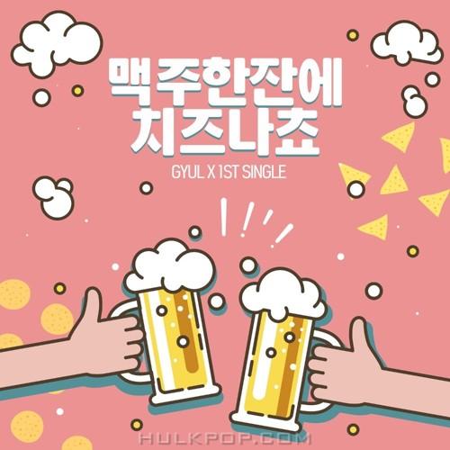 GYUL – 맥주한잔에 치즈나쵸 – Single