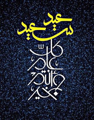 صور تهنئة بعيد الفطر بطاقات تهنئة بالعيد السعيد بطاقات معايده روعه بطاقات تهنئة بالعيد متحركة بطاقات تهنئة بالعيد