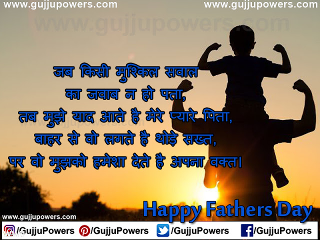 happy fathers day quotes hindi