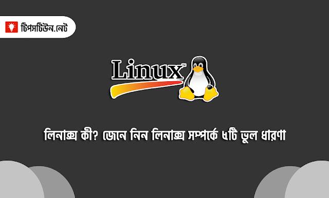 What is Linux? Here are 5 misconceptions about Linux. linux কী? জেনে নিন লিনাক্স সম্পর্কে ৫টি ভুল ধারণা - Tips Tune