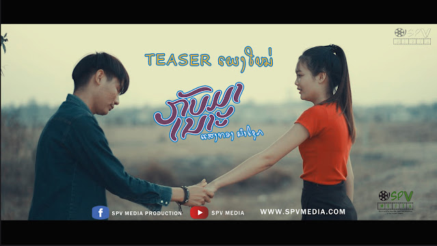 Teaser ເພງ ກັບມາເນາະ,  ກັບມາເນາະ, ເພງໃໝ່, ເພງລາວ, ເພງມາແຮງ, เพลงลาว เพลงไทย เพลงใหม่  กลับมาเนาะ kupmanoc spvmusic, spvmedia, spvmedia.com