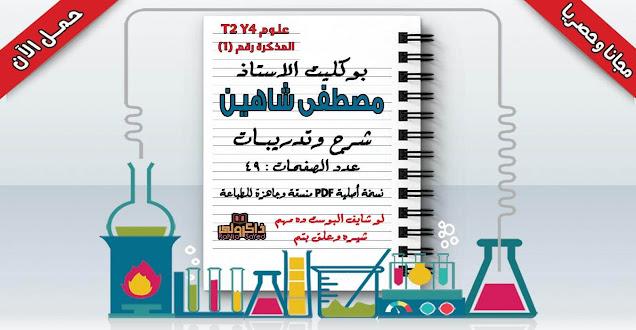 تحميل مذكرة علوم للصف الرابع الابتدائي الترم الثاني 2021 للاستاذ مصطفى شاهين