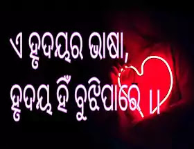 Odia heart touching Dhoka shayari