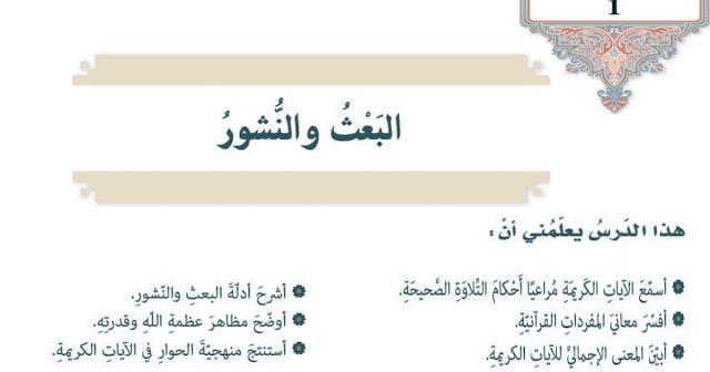 درس البعث والنشور تربية إسلامية فصل أول صف سابع 1443