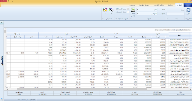 034-دورة شرح برنامج xtra للمحاسبة والمستودعات-اجماليات المواد