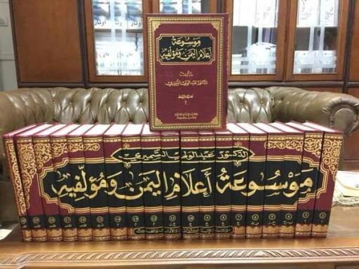 موسوعة أعلام اليمن ومؤلفيه