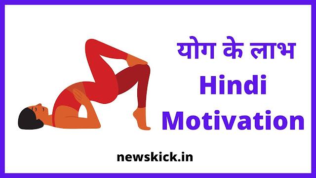 योग के लाभ - Hindi Motivation