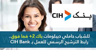 Candidature Spontanée chez CIH BANK