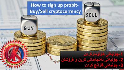 How to sign up probit- Buy/Sell cryptocurrency پرۆبیت - بۆ كرین و فرۆشتنی دراوه ئهلیكترۆنیهكان