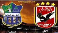 موعد مبارة الاهلي ومصر المقاصة بالدوري المصري وترتيب الدوري