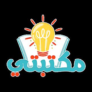 تطبيق مكتبتي | أدعية , أذكار , قصص الانبياء بدون انترنت 512-512
