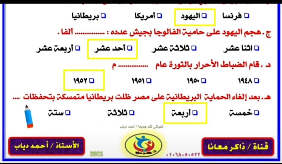 نموذجين لاختبار شهر أبريل + الإجابة ـ لغة عربية الصف الثاني الإعدادي 9