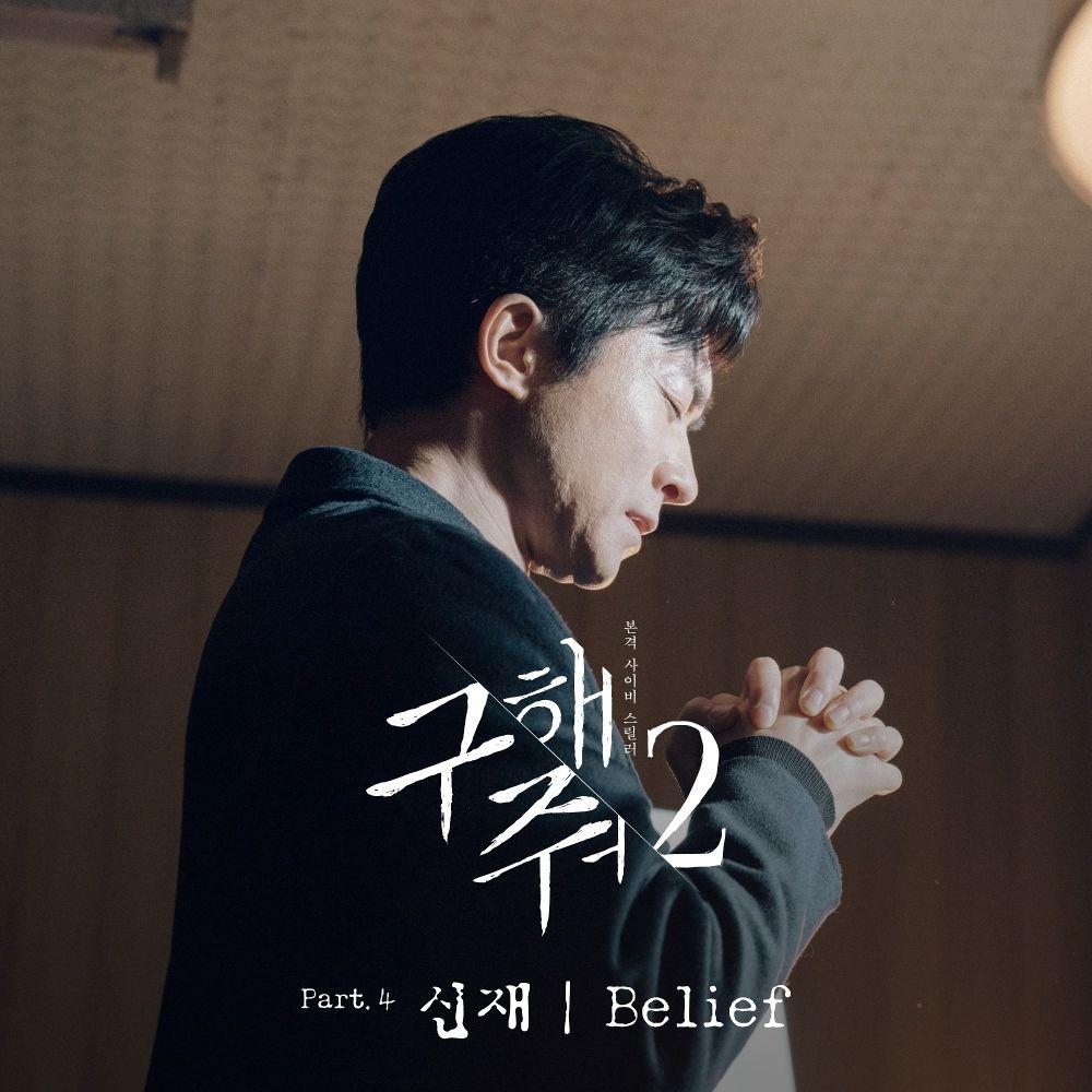 Shin Jae – Save Me 2 OST Part 4