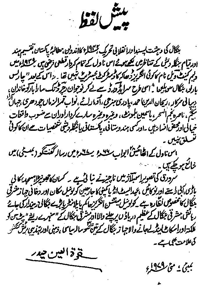 Akhir e Shab Ke Humsafar by Quratul Ain Haider Novel PDF