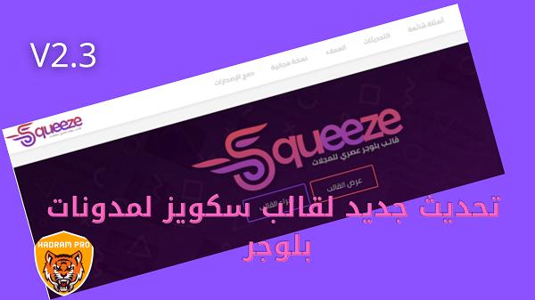 تحديث جديد لقالب سكويز اخر إصدار Squeeze Blogger Template V2.3