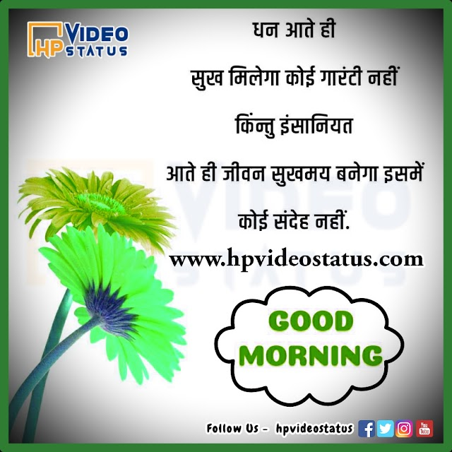 धन आते ही सुख   Good Morning Hindi
