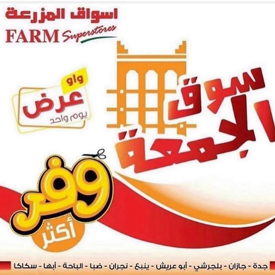 عروض اسواق المزرعة جدة و الجنوبية اليوم الجمعة 27 سبتمبر 2019 سوق الجمعة