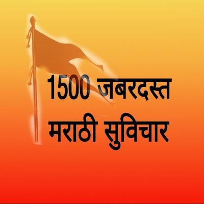 marathi suvichar- good thoughts in marathi