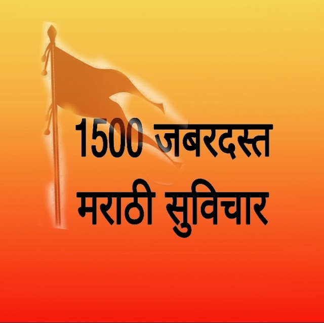1500 Best Marathi Suvichar | सर्वोत्तम मराठी सुविचार संग्रह | Good Thoughts in Marathi