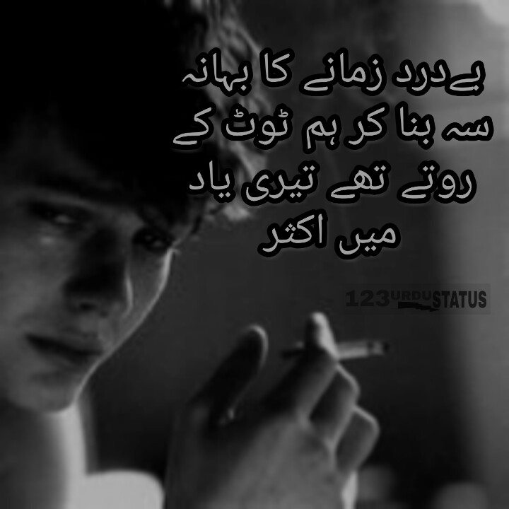 Most Popular Sad Whatsapp Status In Urdu 123urdustatus